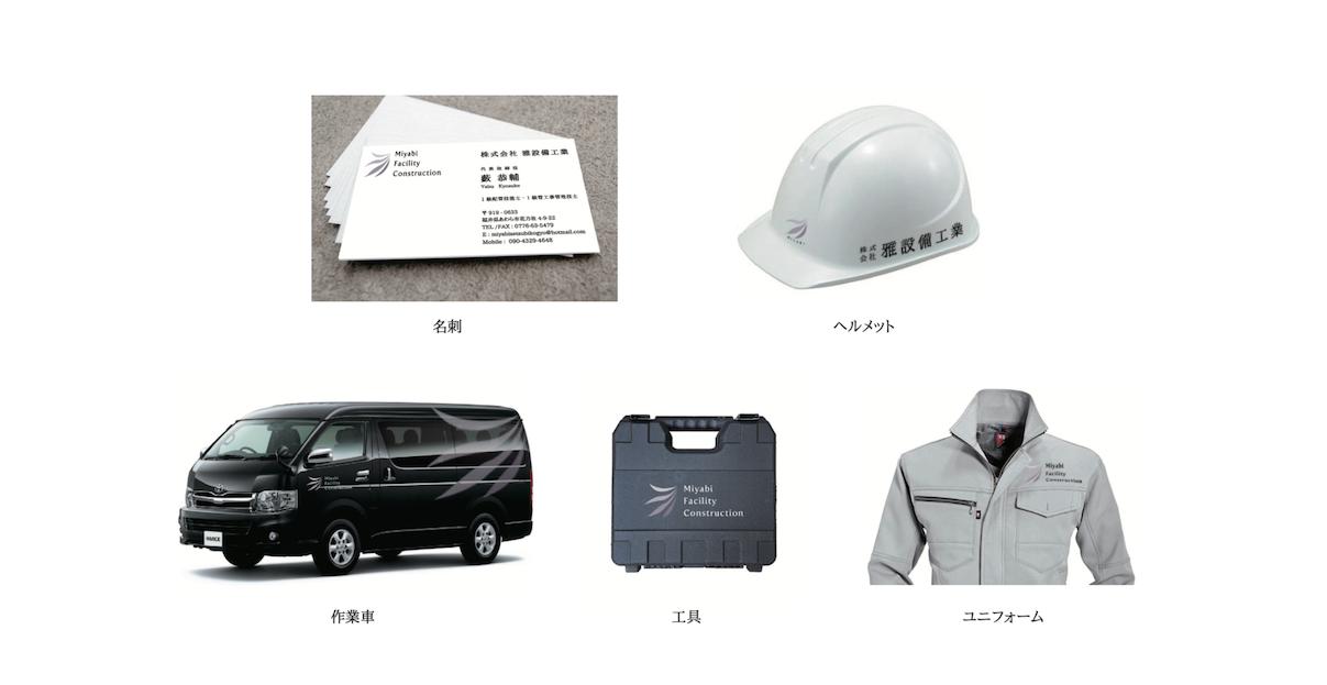 Miyabi Facility Construction 04