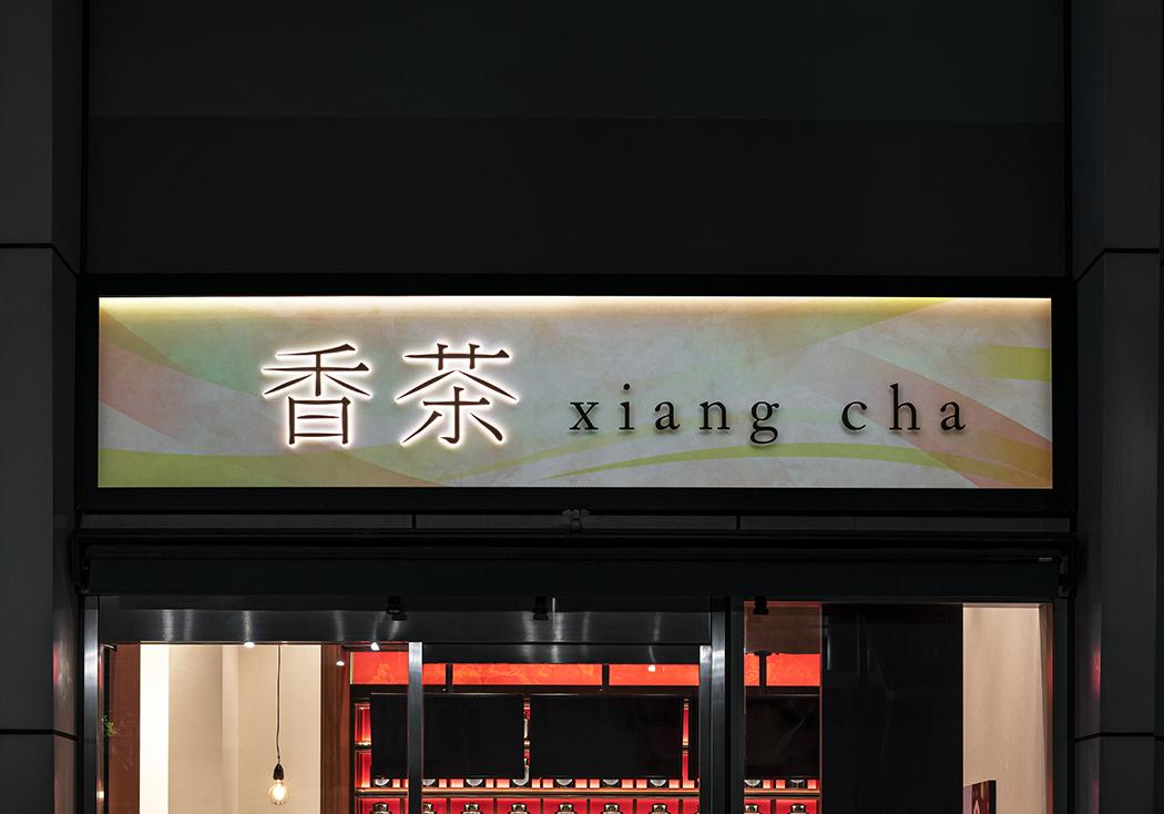 xiang cha